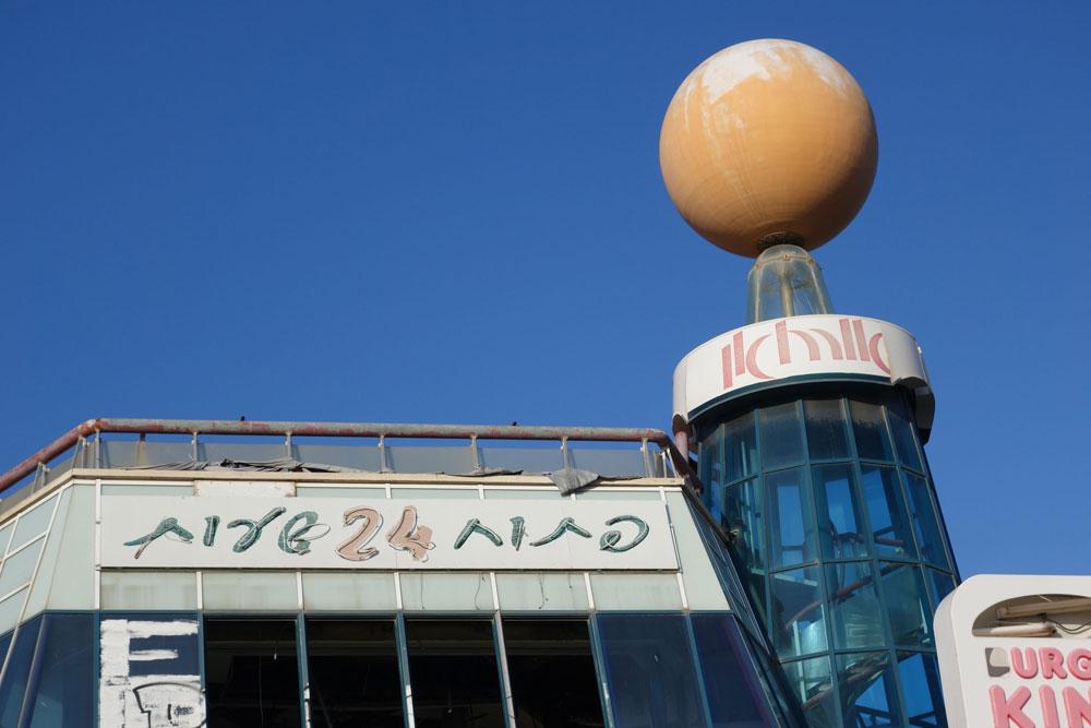 הכדור הכתום היה סמלו המסחרי של אורחן דוברת. סילוני מים הותזו על העמוד שנושא אותו, כדי שהכדור כמו ירחף באוויר (צילום: מיכאל יעקובסון)