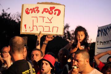 """מחאת רוטשילד, 2011. """"חשבתי שהנה, עושים בלגן"""" (צילום: עמית שאבי)"""