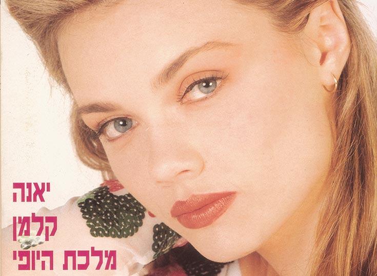 יאנה קלמן, מלכת היופי 1995