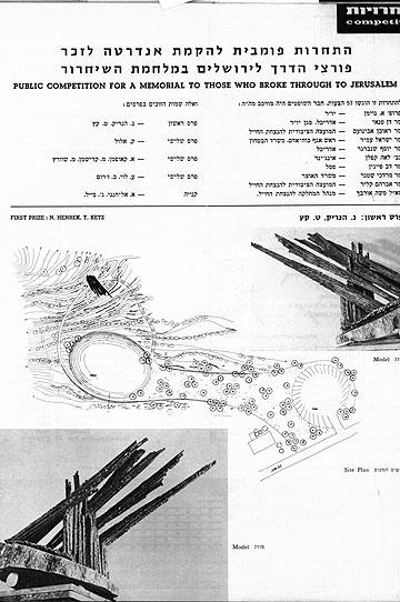 תוצאות התחרות לאנדרטת פורצי הדרך לירושלים, 1962 (באדיבות ארכיון אדריכלות ישראל)