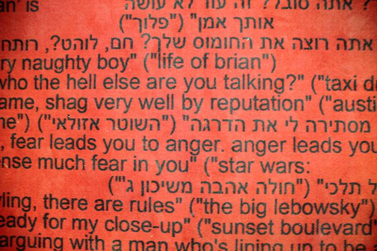 ציטוטים ממאות סרטים ישראליים וזרים מרצדים על השטיח, בהדפס שחוזר על עצמו ברחבי הבניין (צילום: אמית הרמן)