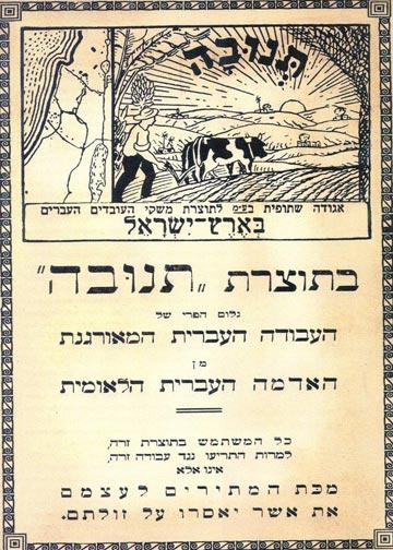 כרזה הקוראת לרכוש חלב עברי (צילום: נוסטלגיה אונליין - nostal.co.il)
