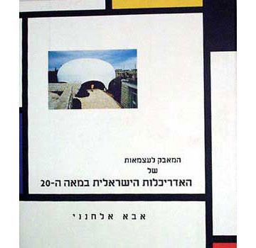 המאבק לעצמאות של האדריכלות הישראלית במאה ה-20, אבא אלחנני