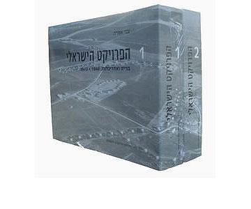הפרויקט הישראלי