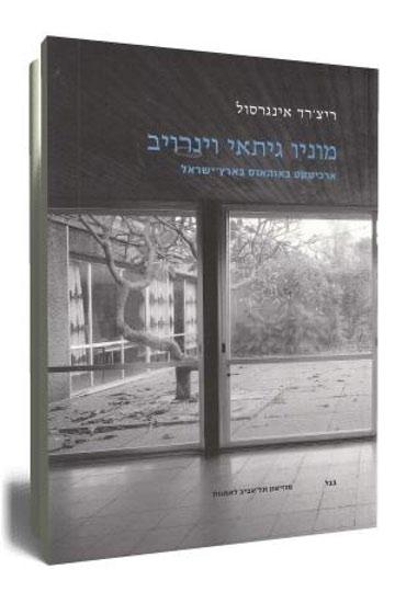 הספר על מוניו גיתאי וינראוב. רלבנטי