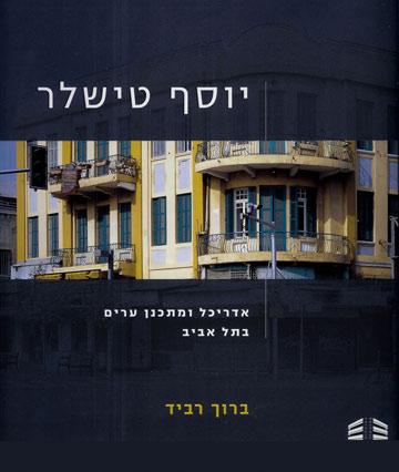 הספר על יוסף טישלר. עשיר בתמונות ובתוכניות