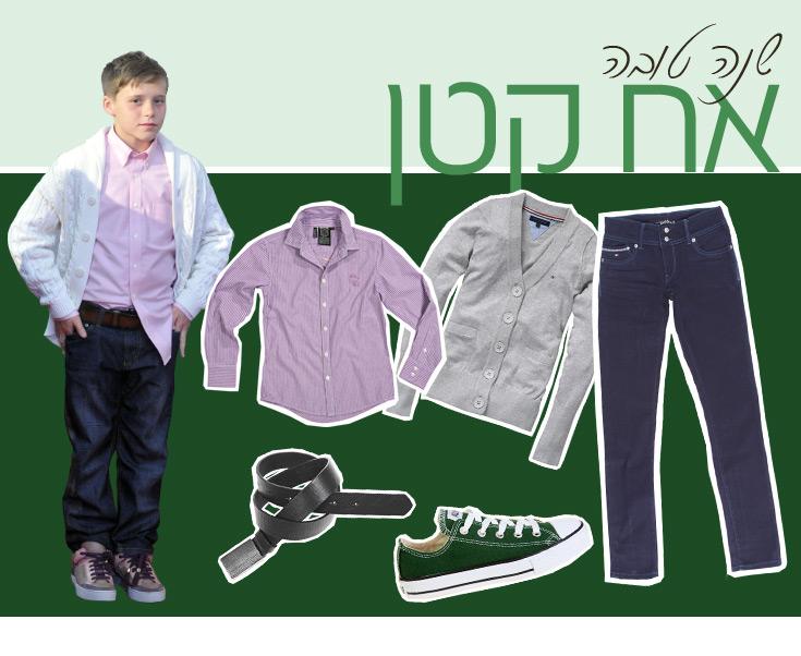 קרדיגן, 349 שקל, וג'ינס, 379 שקל – טומי הילפיגר ילדים; חולצה, 140 שקל, וחגורה, 80 שקל – הוניגמן קידס; נעליים, 299 שקל, אולסטאר במגה ספורט