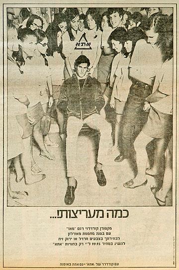 אורי גלר במודעת פרסומת לאתא, 1970 (מתוך ידיעות אחרונות 7.1.1970)