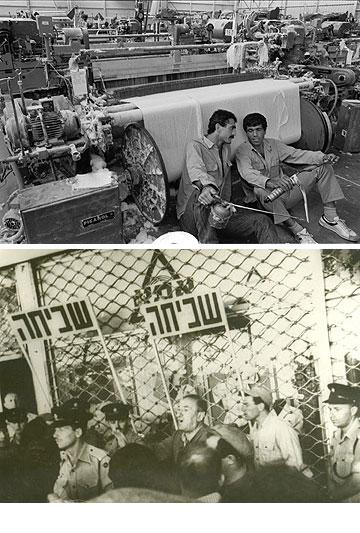 למעלה: עובדים שובתים במפעל, 1985; למטה: מפגינים מול חנות אתא הסגורה, 1957 (צילום: בועז לניר וארכיון בית פישר קרית אתא)