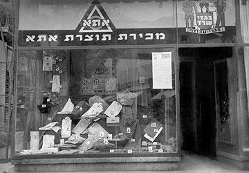 חנות אתא ברחוב אלנבי בתל אביב, 1947 (צילום: יעקב רוזנר, ארכיון הצילומים קרן קימת לישראל)