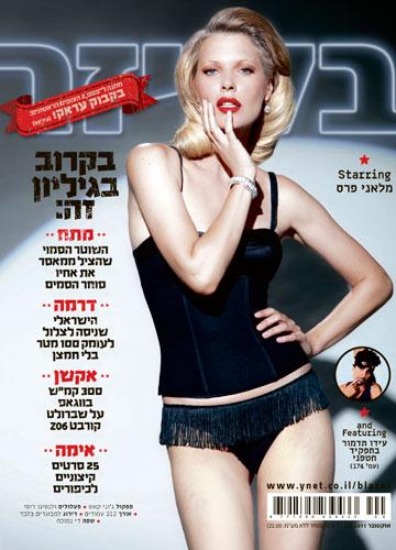 """על שער מגזין """"בלייזר"""", אוקטובר 2011 (צילום: אלכס ליפקין)"""