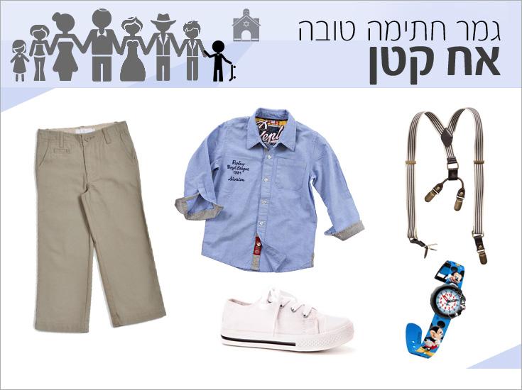 חולצה, 199 שקל, ריפליי; מכנסיים, 129 שקל, EPK; נעליים, 70 שקל, טו גו; שלייקס, 40 שקל, H&M; שעון, 225 שקל, סווטש