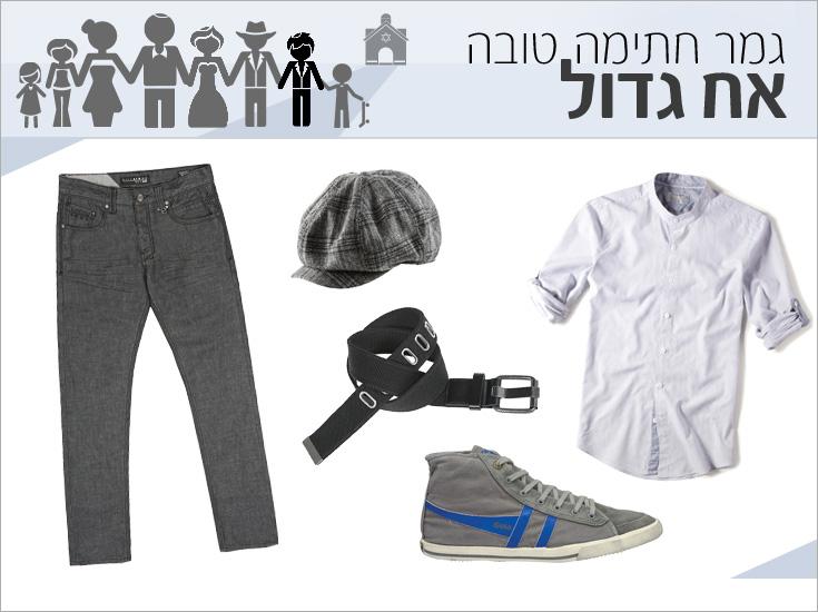 ג'ינס, 390 שקל, בילאבונג; חולצה, 180 שקל, פול אנד בר; נעליים, 295 שקל, גולה; כובע, 50 שקל, H&M; חגורה, 70 שקל, TNT