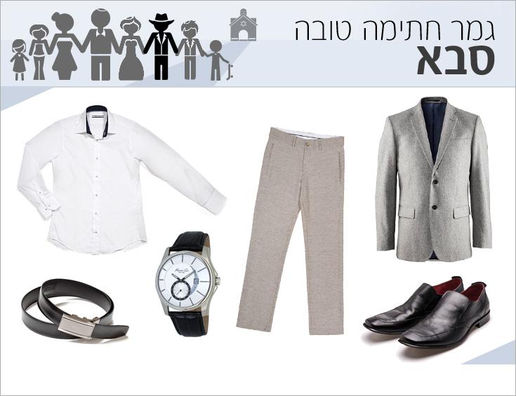 מכנסיים, 480 שקל, דורון אשכנזי; ז'קט, 599 שקל, H&M; חולצה, 290 שקל, וחגורה, 150 שקל - ml men; נעליים, 500 שקל, H&O; שעון, 849 שקל, קנת קול באימפרס