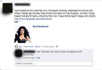 גולשים בפייסבוק מגיבים לראיון עם ראידמן ב''ערב טוב עם גיא פינס''