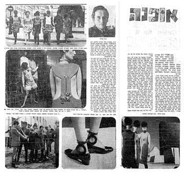1966: כתבה על פייר קרדן, מאת אורי דן, מעריב