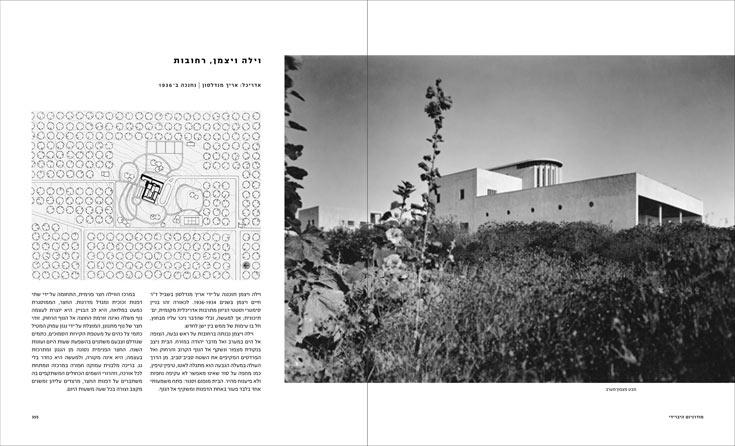 כפולת העמודים על וילה ויצמן, מתוך ספרם של האדריכלים עדה כרמי-מלמד ודן פרייס (שרטוט: עליה אייברי)