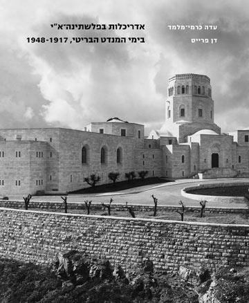 אדריכלות בפלשתינה בתקופת המנדאט (באדיבות מוזיאון תל אביב לאומנות)
