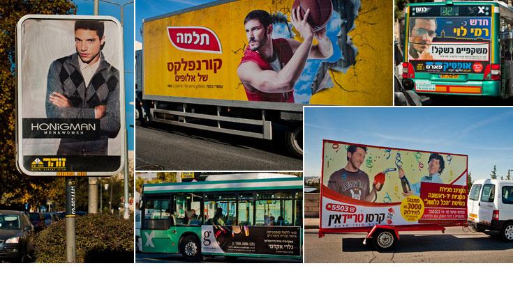מקבץ מקרי של שלטים בירושלים. נשים לא מופיעות בפרסומות גם כשהן קהל היעד (צילום: דפנה טל)