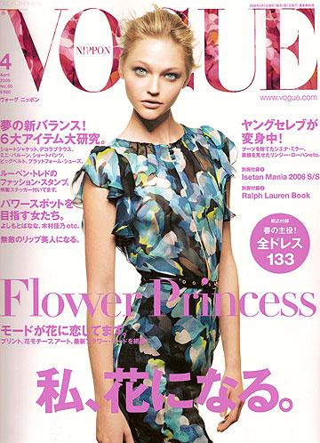 על שער גיליון אפריל 2006 של מגזין ווג יפן