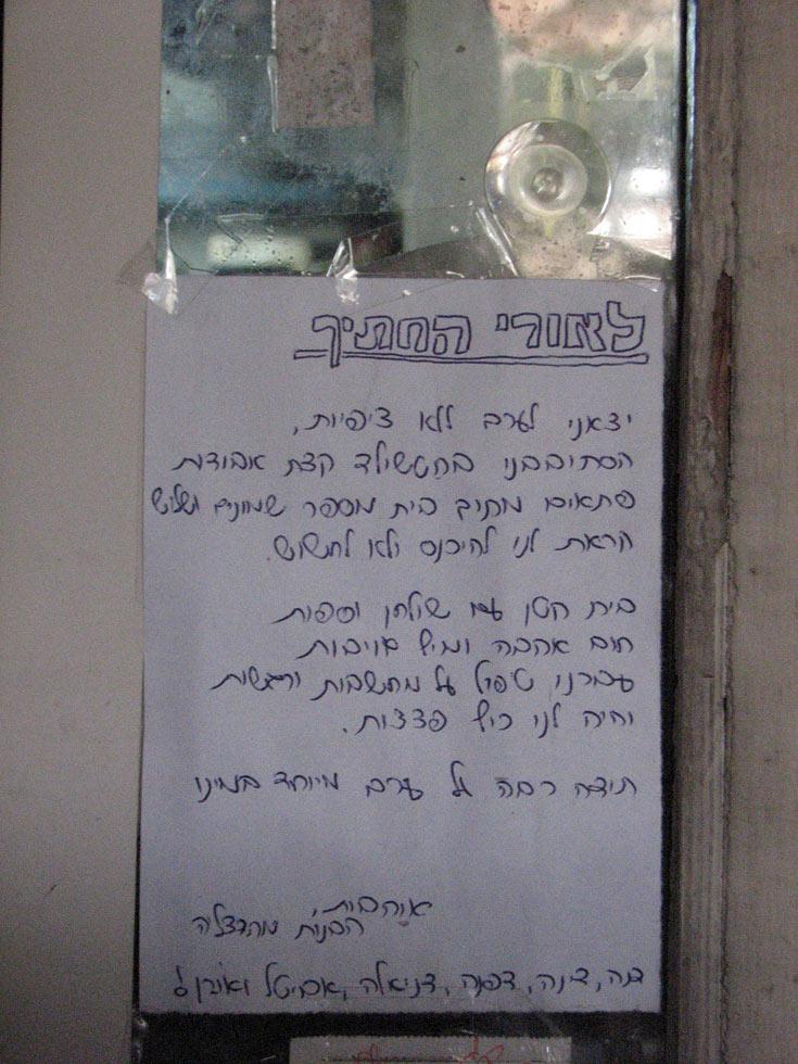 אחד המכתבים שקיבל אורי 83 - אחת הדמויות המוכרות בשדרה (צילום:  מיכאל יעקובסון)