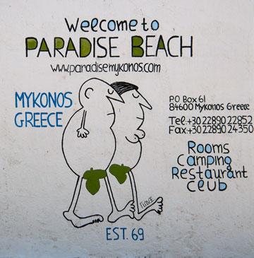 Paradise Beach במיקונוס יוון (צילום: lms photo, CC)