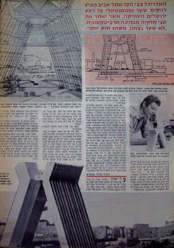 האדריכל צבי הקר חשב שצריך להקים כאן מגדל שיהפוך לסמל העיר המאוחדת. מזכיר את מגדל אייפל? אולי את גשר המיתרים? (באדיבות אאי)
