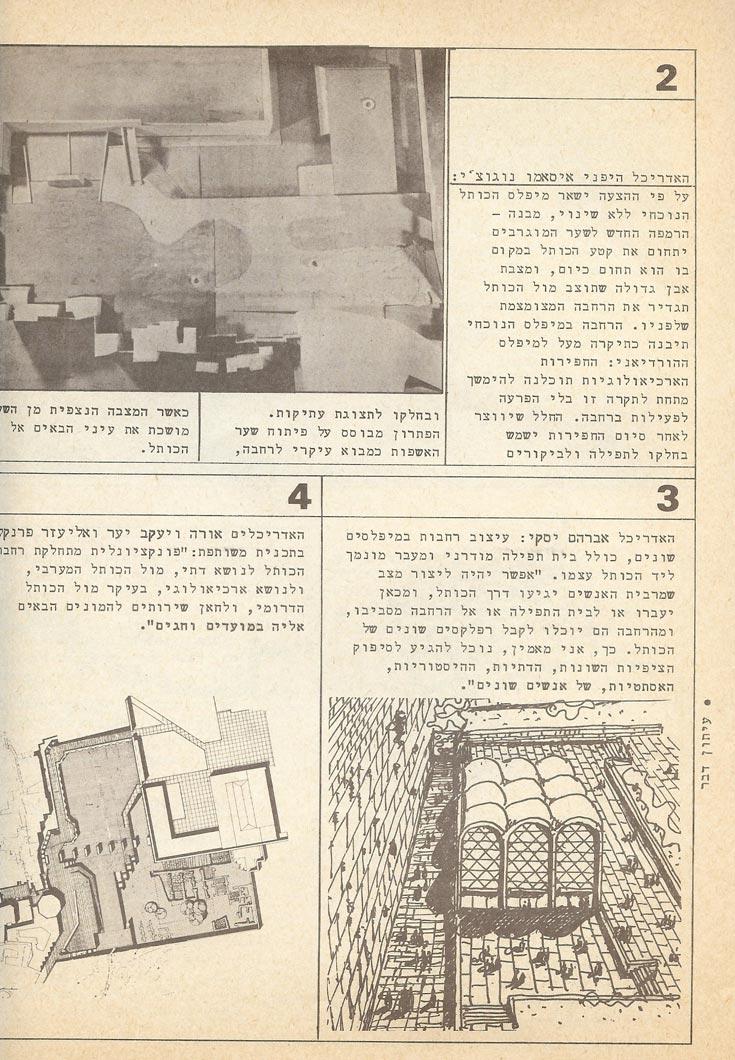 מתוך דיווח עיתונאי בשנות ה-70: שלוש מתוך ההצעות היצירתיות לשינוי רחבת הכותל (באדיבות אאי)