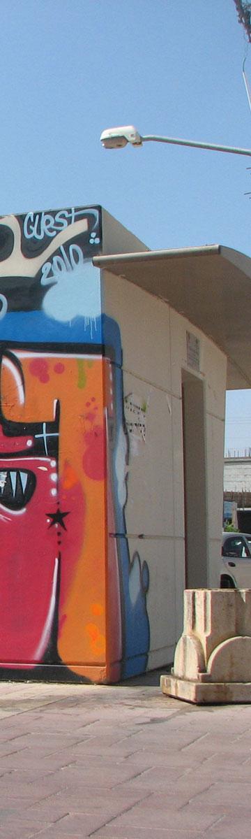 קודם קסאם, אחר כך מענה ביטחוני, בסוף גם אמנות רחוב (צילום: מיכאל יעקובסון )