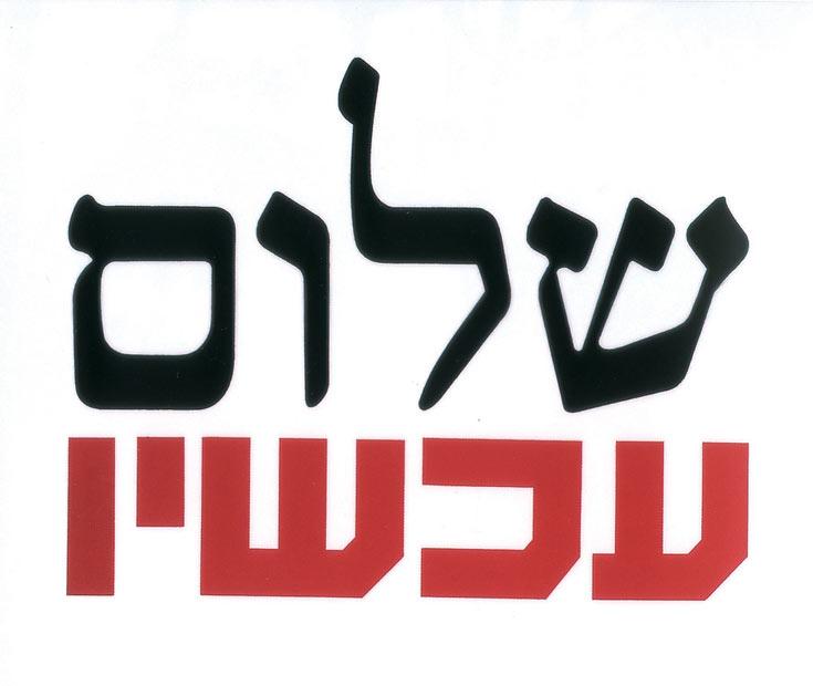 שלום עכשיו, כרזה, 1978. לוגו שהיה אחד מבסיסי הכוח של השמאל (עיצוב: דוד טרטקובר)