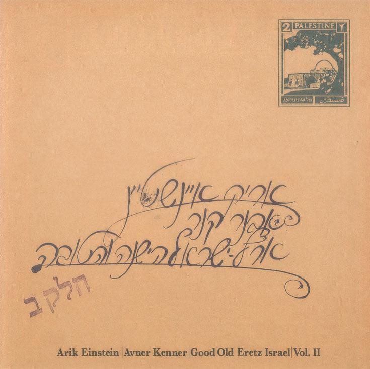 אריק איינשטיין ואבנר קנר, ''ארץ ישראל הישנה והטובה'', חלק ב', עטיפת תקליט, 1976 (עיצוב: דוד טרטקובר)