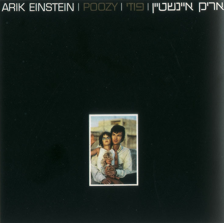 אריק איינשטיין, ''פוזי'', עטיפת תקליט, 1978 (עיצוב: דוד טרטקובר)