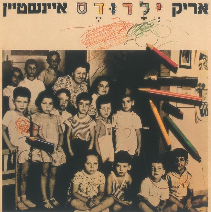 אריק איינשטיין, ''ילדודס'', עטיפת תקליט, 1978 (עיצוב: דוד טרטקובר)