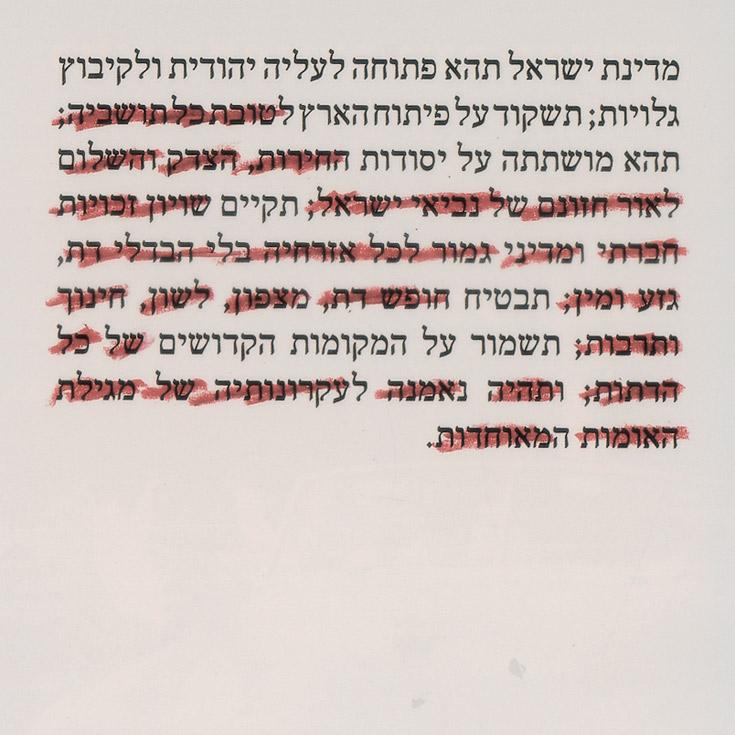 מדינת ישראל 1948-2008, כרזה, 2008 (עיצוב: דוד טרטקובר)