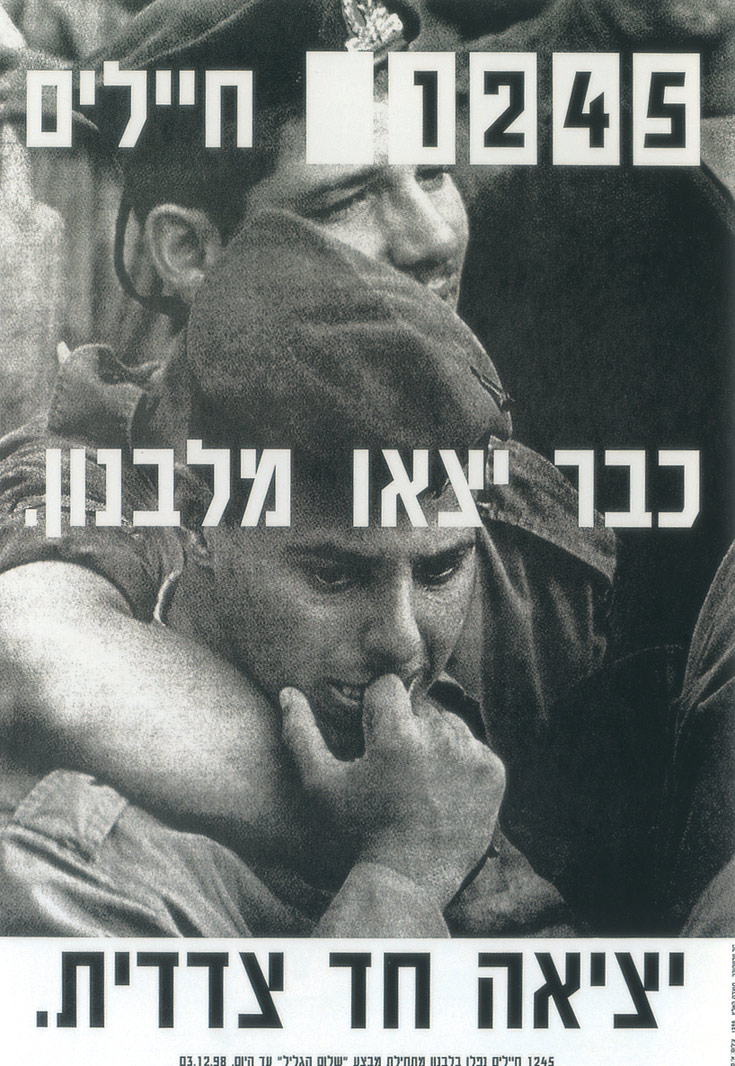 יציאה חד צדדית, כרזה, 1998. שנתיים לפני היציאה מלבנון, ה''יציאה החד-צדדית'' סימלה את מספר החיילים ההרוגים בלבנון עד אז (עיצוב: דוד טרטקובר)