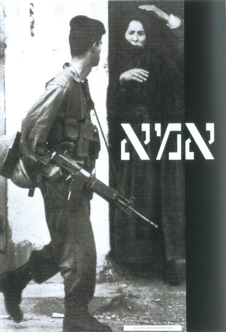 אמא, כרזה, 1988. התקופה: האינתיפאדה הראשונה (עיצוב: דוד טרטקובר)