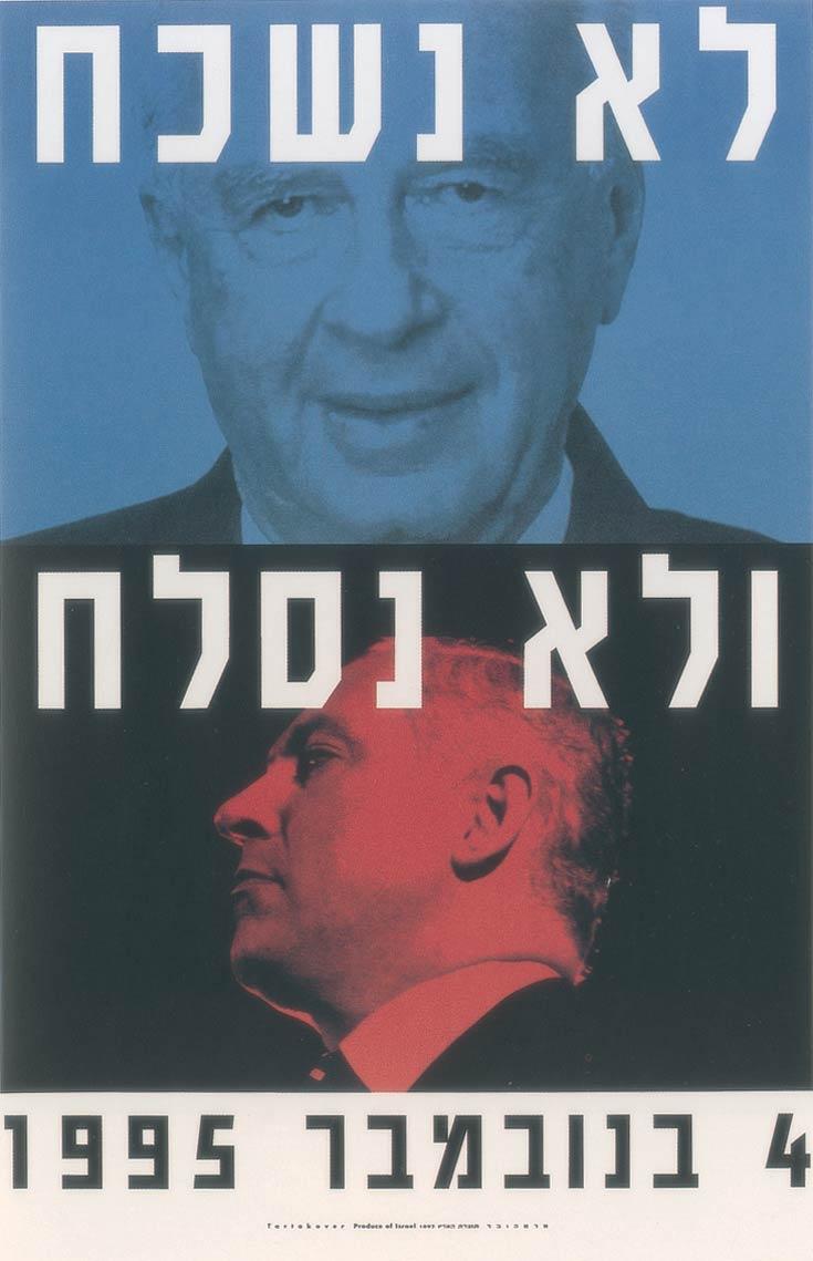 לא נשכח ולא נסלח, 4 בנובמבר 1995, כרזה, 1997 (עיצוב: דוד טרטקובר)