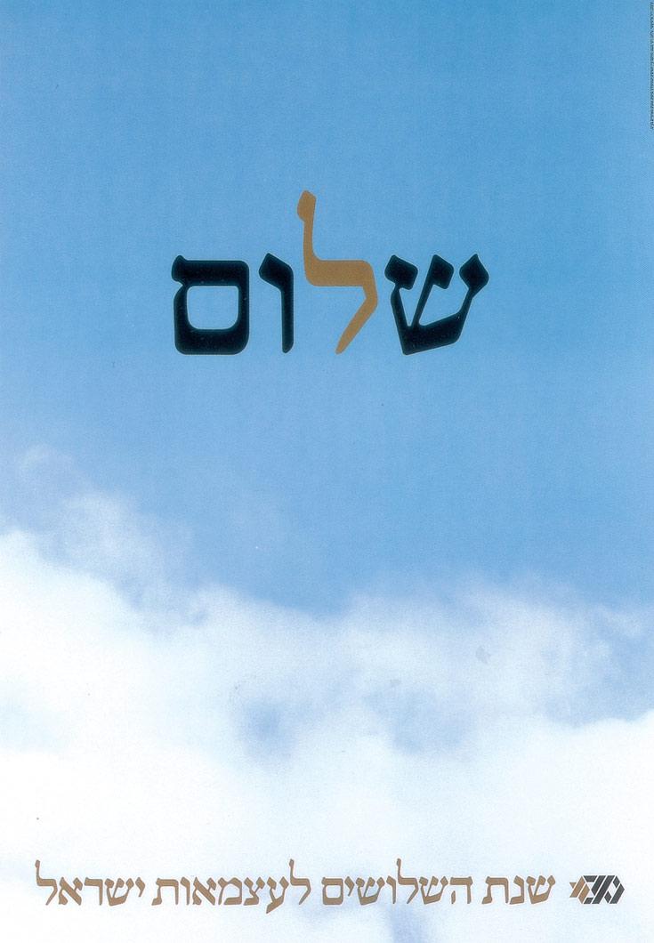 30 שנה למדינת ישראל, כרזת יום העצמאות, 1978 (עיצוב: דוד טרטקובר)