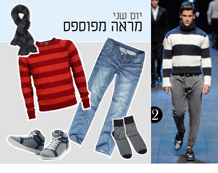 גרביים, 59 שקל, אלדו; סריג, 179 שקל, קסטרו; נעליים, 99 שקל, סקטור טאון; צעיף, 99 שקל, סליו