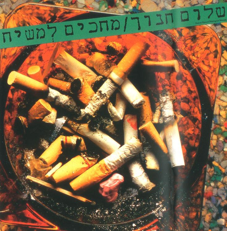 שלום חנוך, ''מחכים למשיח'', עטיפת תקליט, 1985 (עיצוב: דוד טרטקובר)