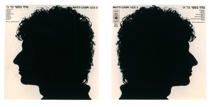 מתי כספי, ''מתי כספי, צד א' צד ב''', עטיפת תקליט, 1978 (עיצוב: דוד טרטקובר)