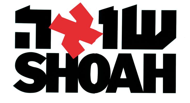 ''שואה'', לוגו לסרטו של קלוד לנצמן, 1986 (עיצוב: דוד טרטקובר)