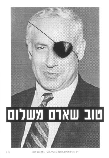טוב שארם משלום, תגובה שבועית, עיתון ''העיר'', 1997