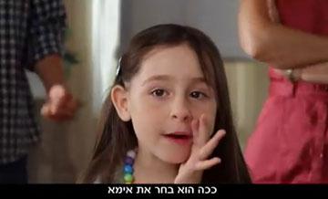 לוחשת כממתיקת סוד לילדים. עכשיו נסו לשכנע אותם ההיפך. צילום מתוך הפרסומת
