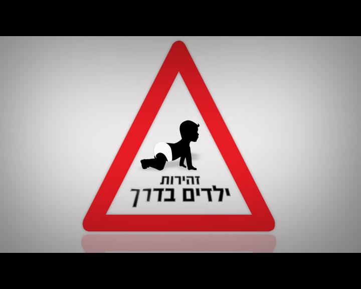זהירות ילדים בדרך